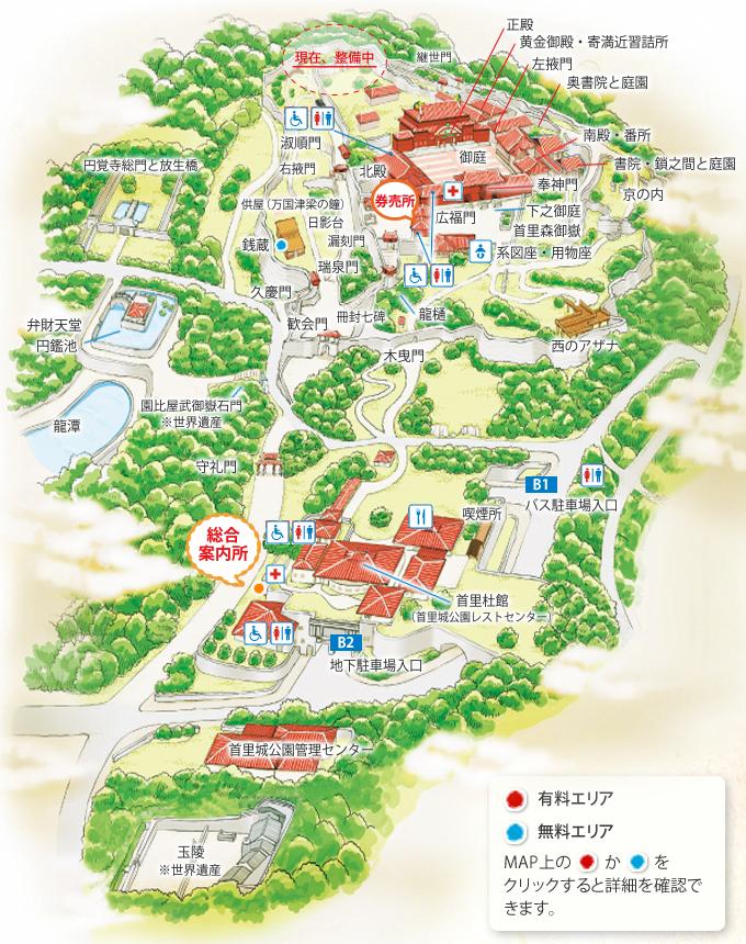 首里城公園MAP
