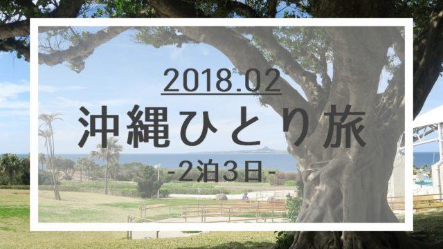 201802-okinawa-top
