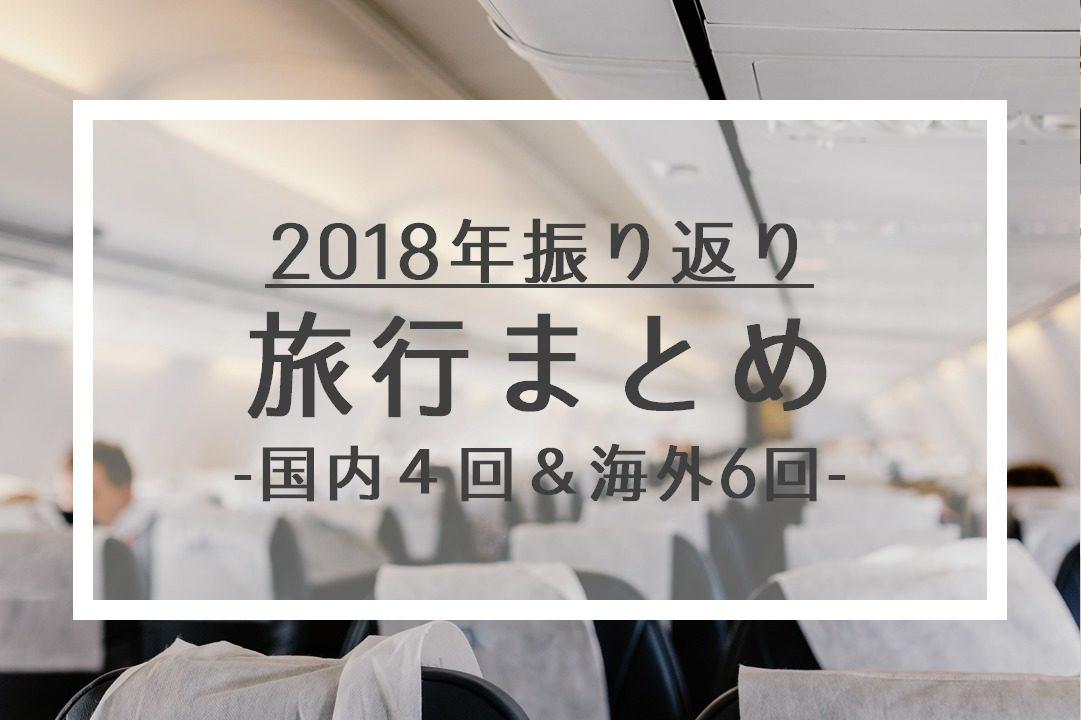 2018-summary-top