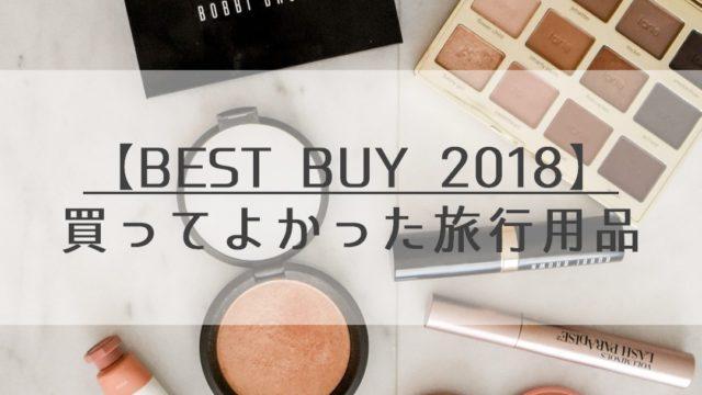 best-buy-2018-top