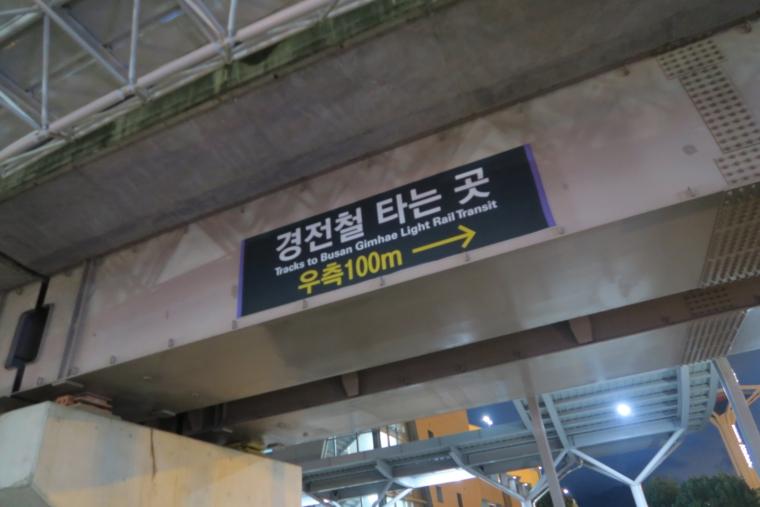 電車駅への案内