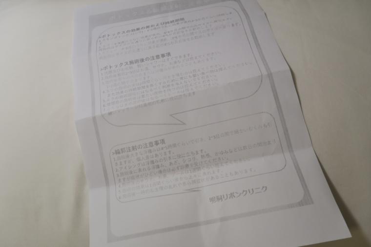 ボトックス&輪郭注射施術後説明書