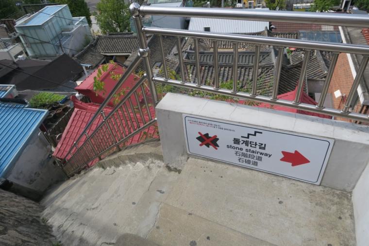 三清洞から北村へ上がる階段
